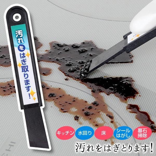 汚れをはぎ取ります! スクレーパー ヘラ へら 掃除 掃除道具 クリーニング sumairu-com