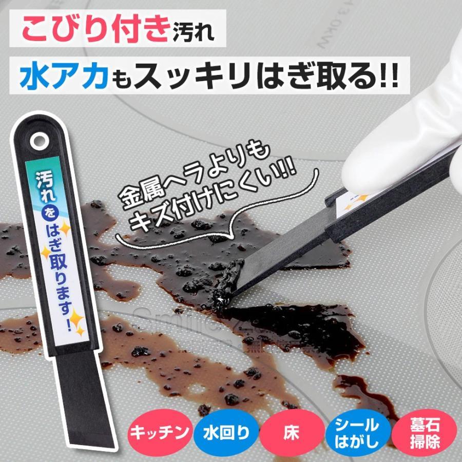 汚れをはぎ取ります! スクレーパー ヘラ へら 掃除 掃除道具 クリーニング sumairu-com 02