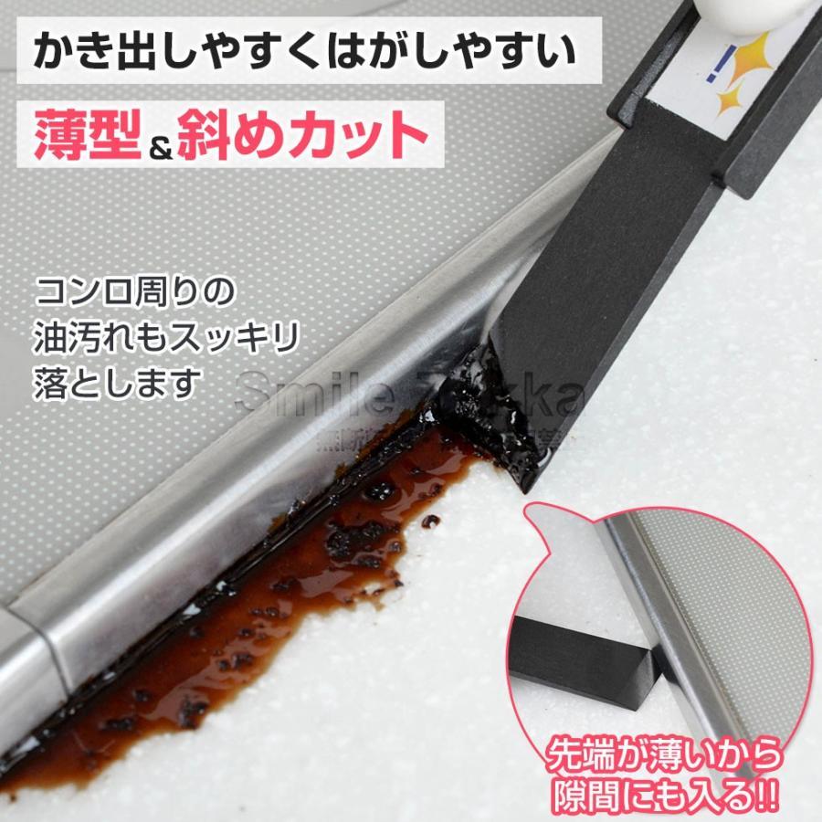 汚れをはぎ取ります! スクレーパー ヘラ へら 掃除 掃除道具 クリーニング sumairu-com 04