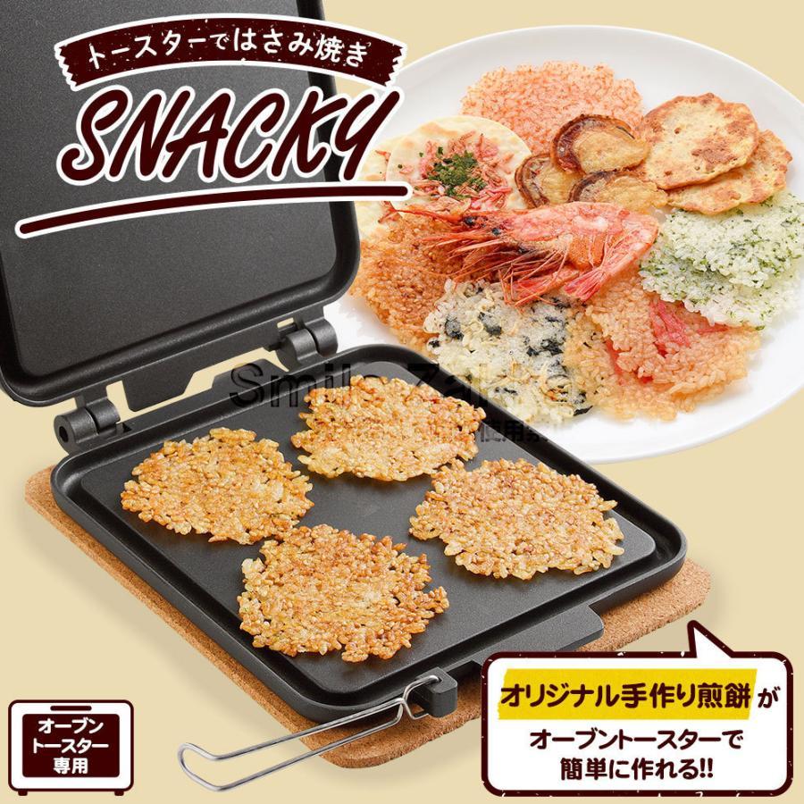 1月20日発売新商品 SNACKY トースター で はさみ焼き スナッキー 残りご飯 ごはん 余ったご飯 煎餅 お煎餅 おせんべい|sumairu-com|02