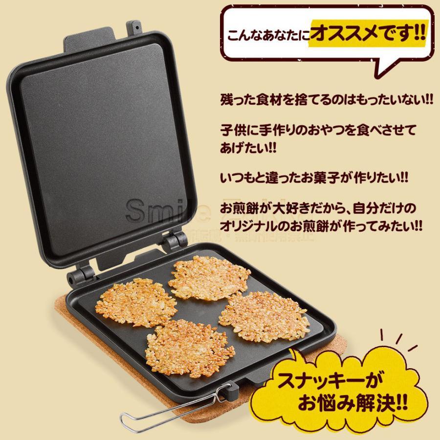 1月20日発売新商品 SNACKY トースター で はさみ焼き スナッキー 残りご飯 ごはん 余ったご飯 煎餅 お煎餅 おせんべい|sumairu-com|04