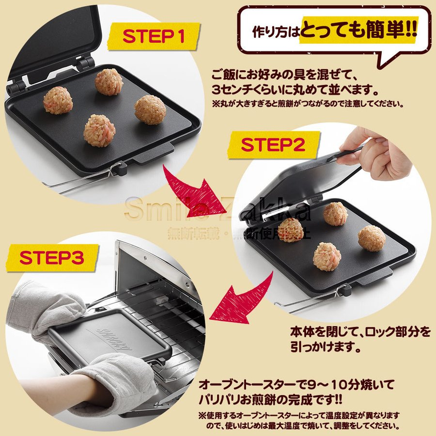 1月20日発売新商品 SNACKY トースター で はさみ焼き スナッキー 残りご飯 ごはん 余ったご飯 煎餅 お煎餅 おせんべい|sumairu-com|05