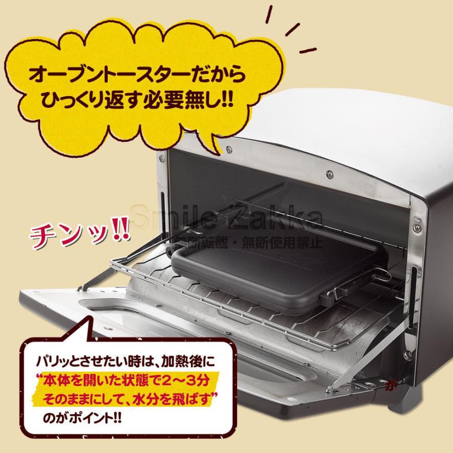 1月20日発売新商品 SNACKY トースター で はさみ焼き スナッキー 残りご飯 ごはん 余ったご飯 煎餅 お煎餅 おせんべい|sumairu-com|06