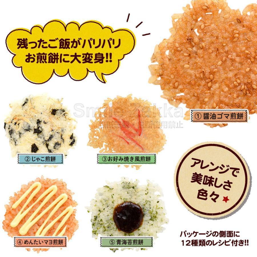 1月20日発売新商品 SNACKY トースター で はさみ焼き スナッキー 残りご飯 ごはん 余ったご飯 煎餅 お煎餅 おせんべい|sumairu-com|07