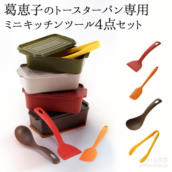 1/29発売新商品 葛恵子のトースターパン専用ミニキッチンツール4点セット|sumairu-com