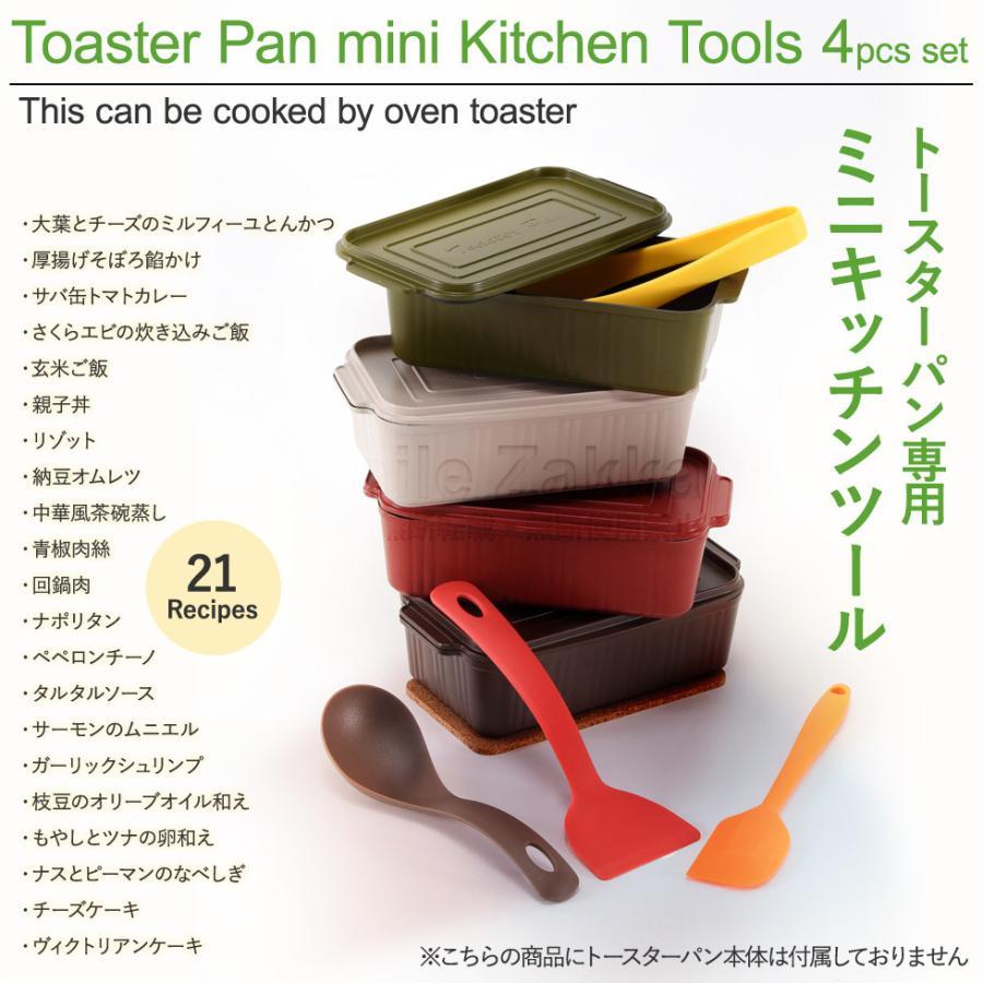 1/29発売新商品 葛恵子のトースターパン専用ミニキッチンツール4点セット|sumairu-com|02