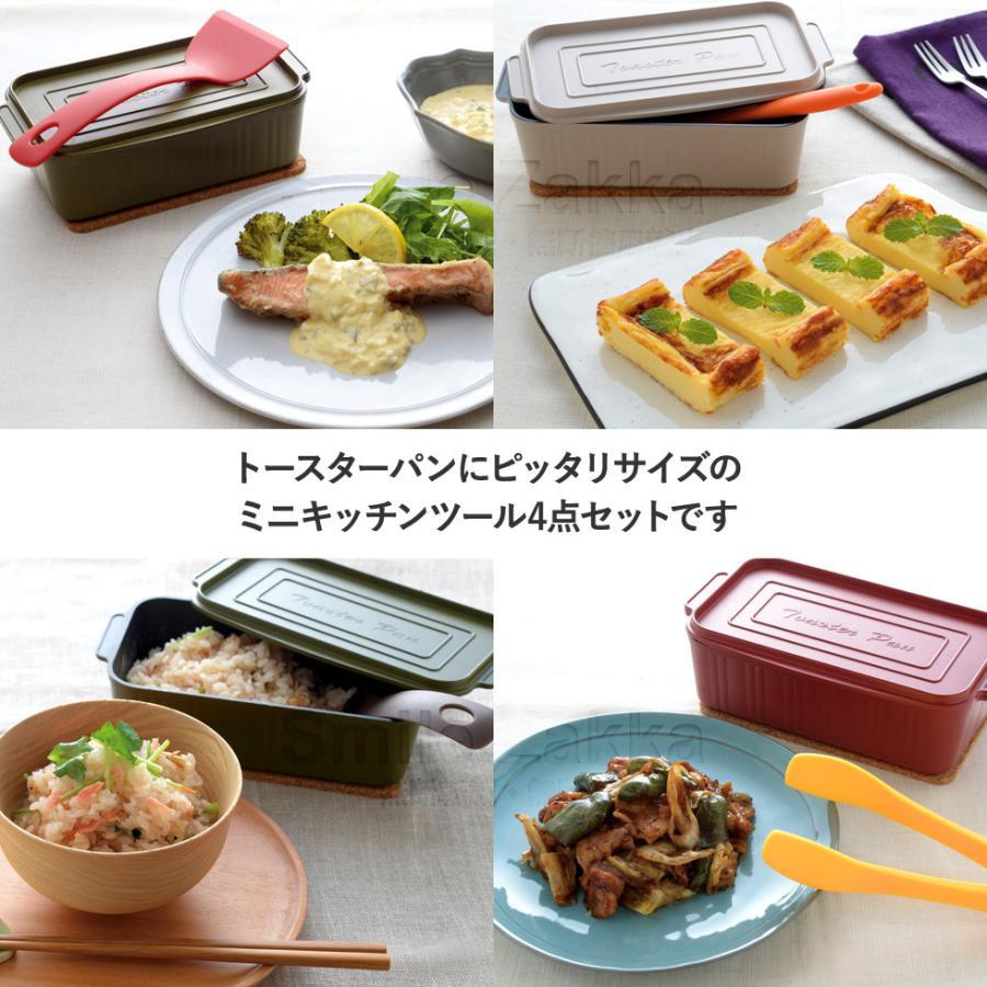 1/29発売新商品 葛恵子のトースターパン専用ミニキッチンツール4点セット|sumairu-com|03
