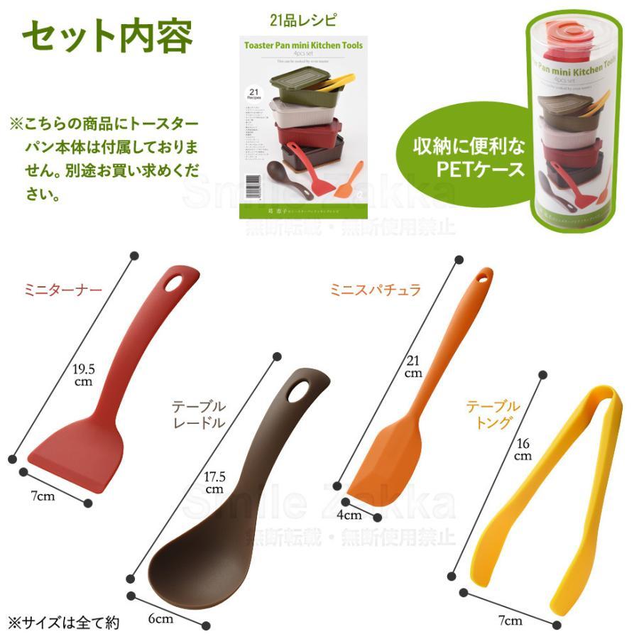1/29発売新商品 葛恵子のトースターパン専用ミニキッチンツール4点セット|sumairu-com|06