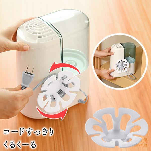 1月20日発売新商品 コードすっきりくるくーる 家電 電気製品 コード 電源コード 収納 スッキリ sumairu-com