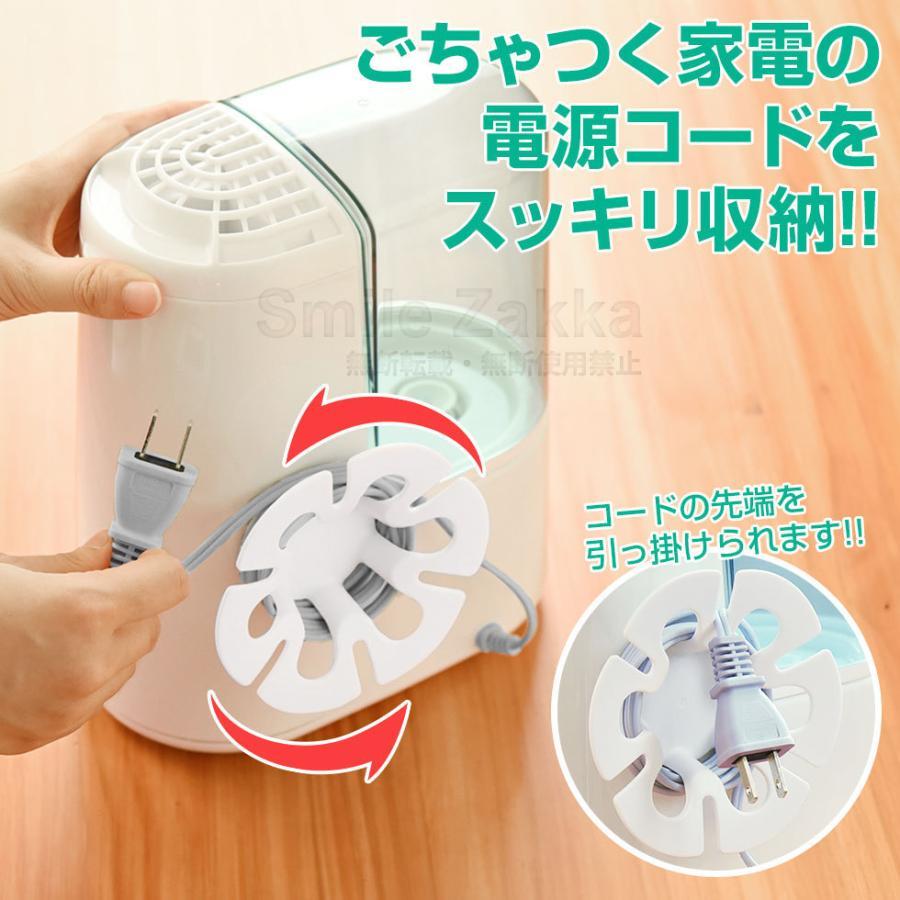1月20日発売新商品 コードすっきりくるくーる 家電 電気製品 コード 電源コード 収納 スッキリ sumairu-com 02