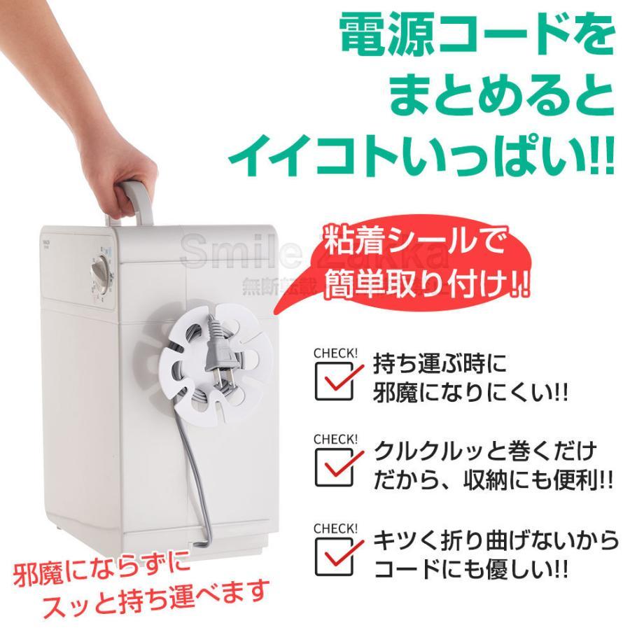 1月20日発売新商品 コードすっきりくるくーる 家電 電気製品 コード 電源コード 収納 スッキリ sumairu-com 04