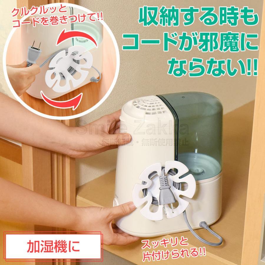 1月20日発売新商品 コードすっきりくるくーる 家電 電気製品 コード 電源コード 収納 スッキリ sumairu-com 05