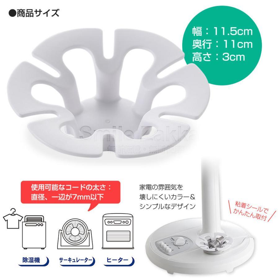 1月20日発売新商品 コードすっきりくるくーる 家電 電気製品 コード 電源コード 収納 スッキリ sumairu-com 09