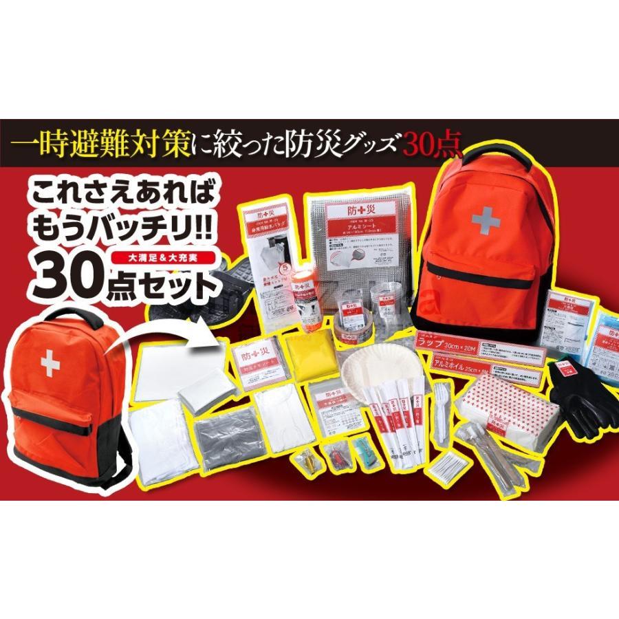 防災セット(災害対策30点セット) 防災バッグ30 避難セット 地震 非常用持ち出し袋 防災リュック|sumairu-com|02