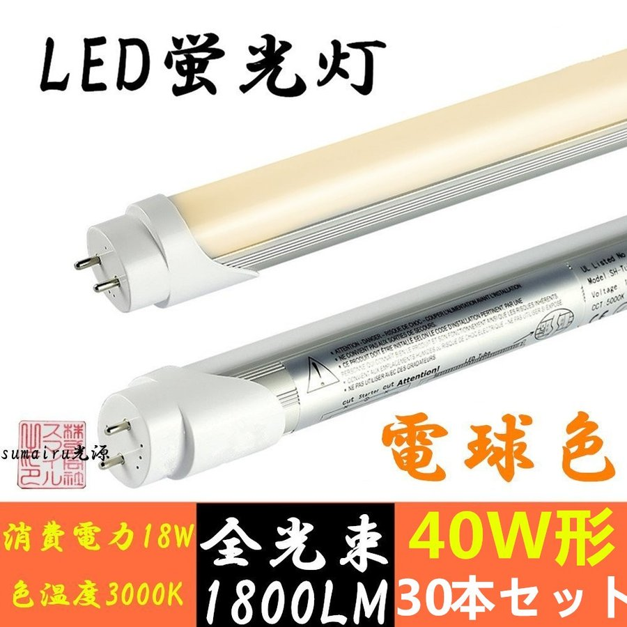 LED蛍光灯 直管 40W形 1198mm グロー式工事不要 色温度3000K 電球色30本セット