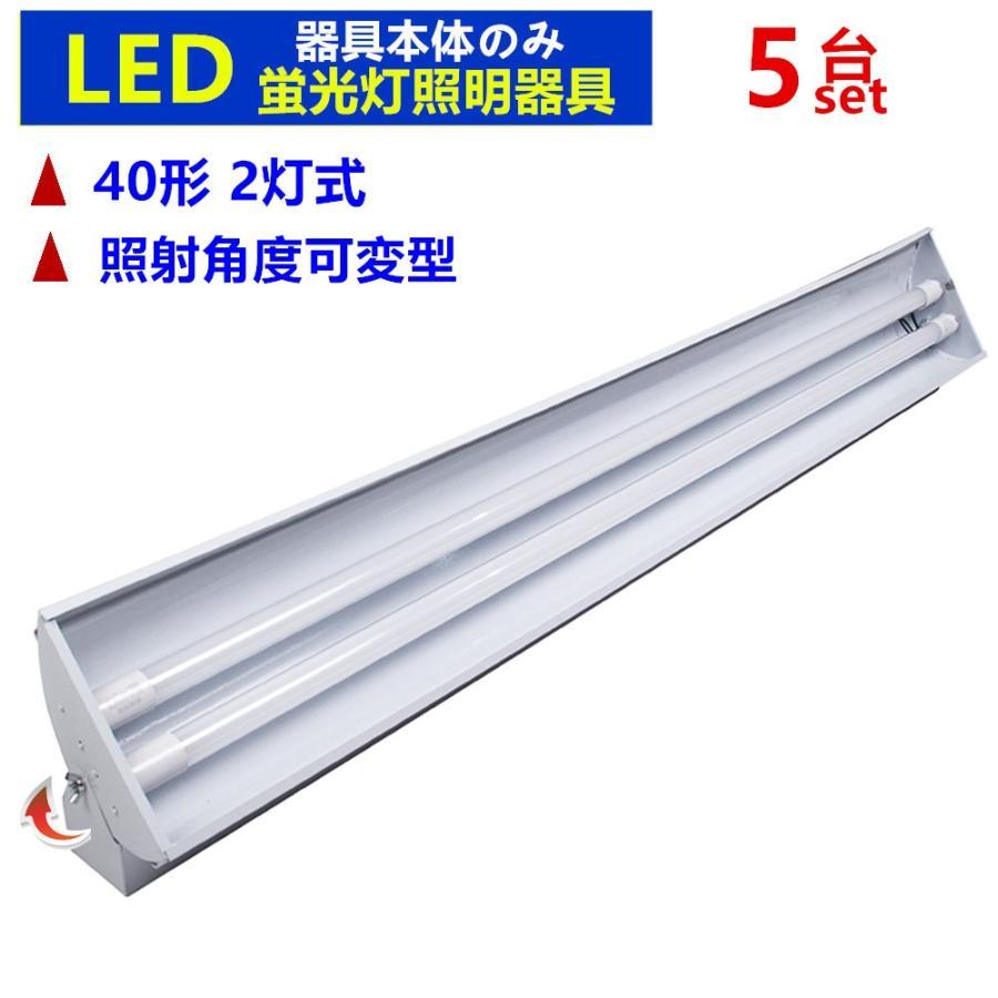 5台セット LED蛍光灯照明器具40W形 2灯式 蛍光灯器具 角度可変型 角度調節【器具本体のみ】 べースライト LED蛍光灯器具