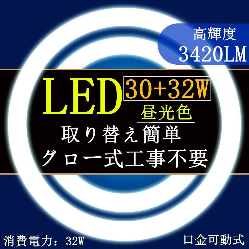 蛍光 灯 32 型