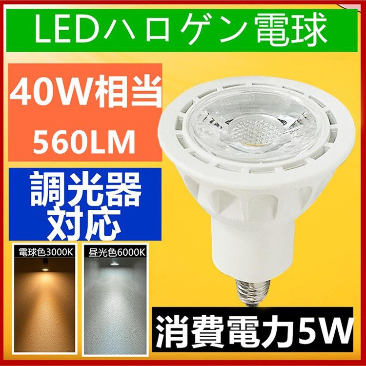 Cタイプ調光器対応 LED電球 40W形相当LEDスポットライト E11 口金 e11 LEDハロゲン電球 5W sumairuled