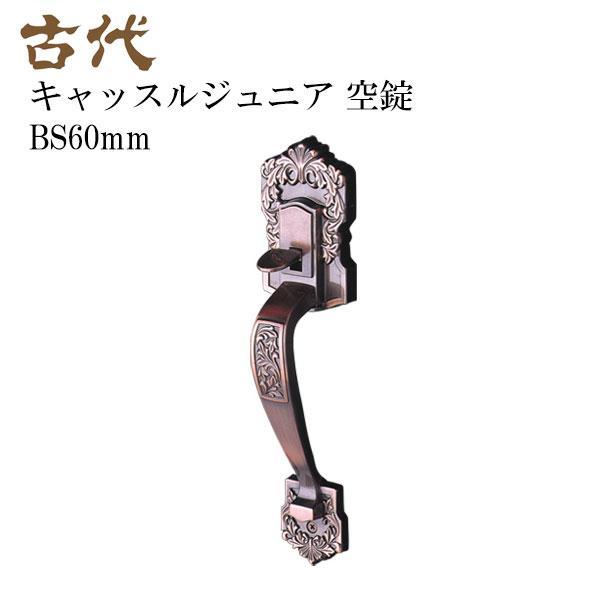 KODAI 古代 オンラインショッピング 装飾錠 オンラインショッピング キャッスルジュニア サムラッチハンドル 長沢製作所 空錠