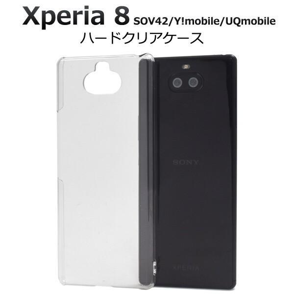 xperia 8 sov42 ケース クリア ハード かわいい xperia8 クリアケース スマホケース スマホカバー au Ymobile エクスペリア8 ハードケース カバー 透明|sumawheel