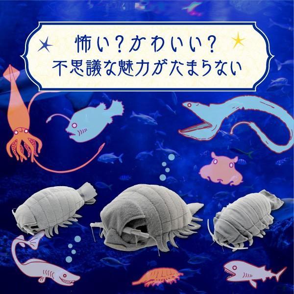 すみだ水族館 リアルダイオウグソクムシ ぬいぐるみ Mサイズ sumida-aquarium 02