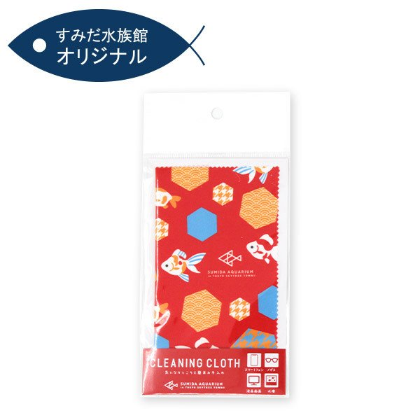 すみだ水族館 オリジナル クリーニングクロス 金魚|sumida-aquarium