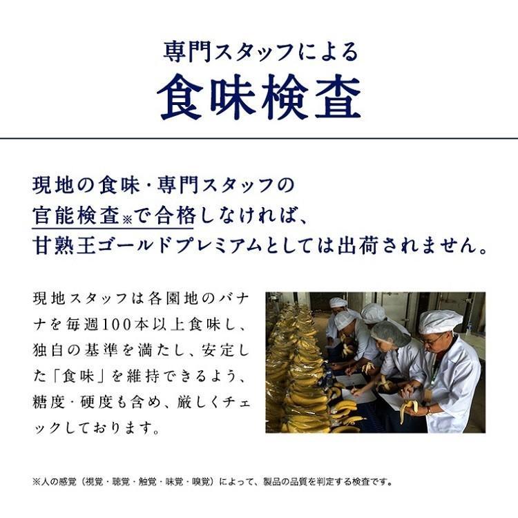 バナナ 甘熟王ゴールドプレミアム 9~10パック スミフル 最高級 sumifru 09