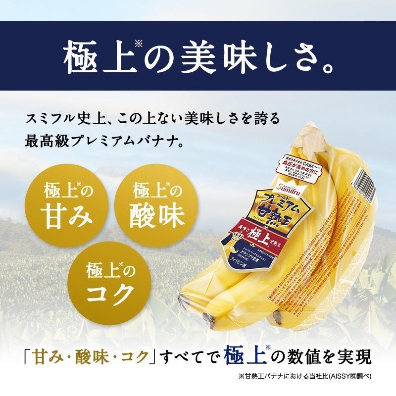 バナナ 甘熟王ゴールドプレミアム 9~10パック スミフル 最高級 sumifru 02