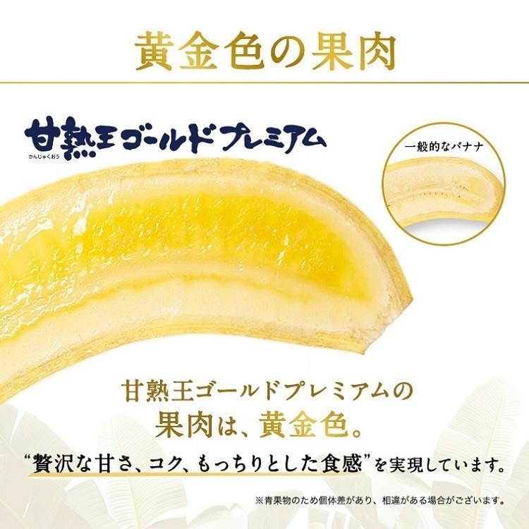 バナナ 甘熟王ゴールドプレミアム 9~10パック スミフル 最高級 sumifru 03
