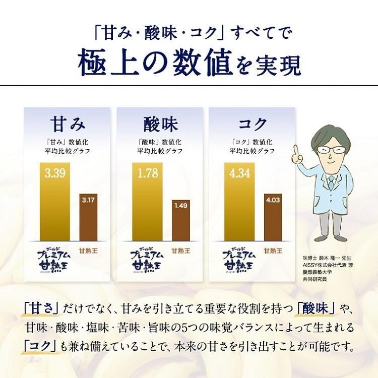 バナナ 甘熟王ゴールドプレミアム 9~10パック スミフル 最高級 sumifru 04
