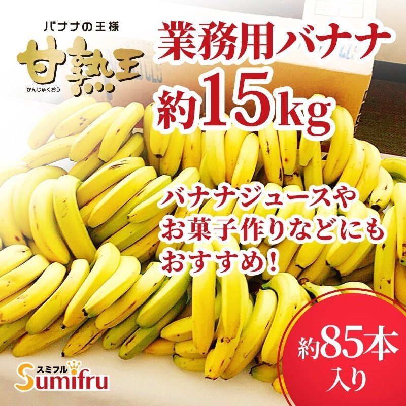 バナナ 業務用 訳あり 甘熟王 約15kg 約85本 フィリピン産 スミフル|sumifru