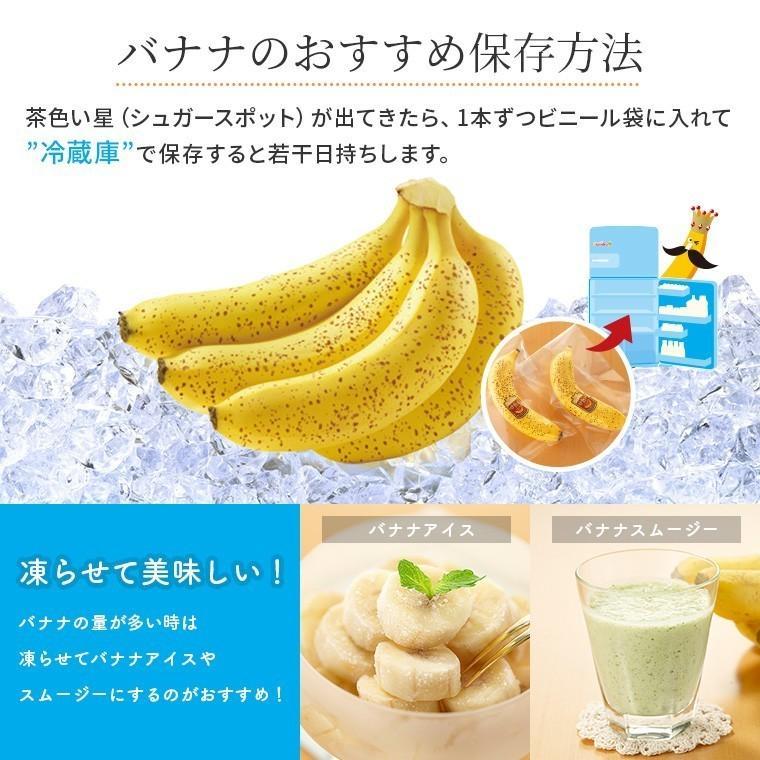 バナナ 業務用 訳あり 甘熟王 約15kg 約85本 フィリピン産 スミフル|sumifru|10