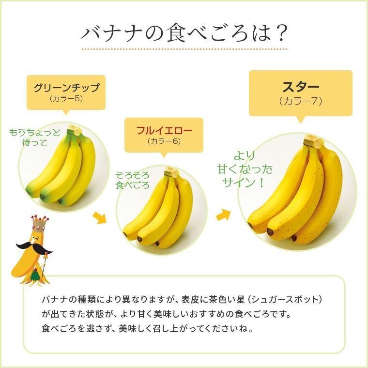 バナナ 業務用 訳あり 甘熟王 約15kg 約85本 フィリピン産 スミフル|sumifru|11