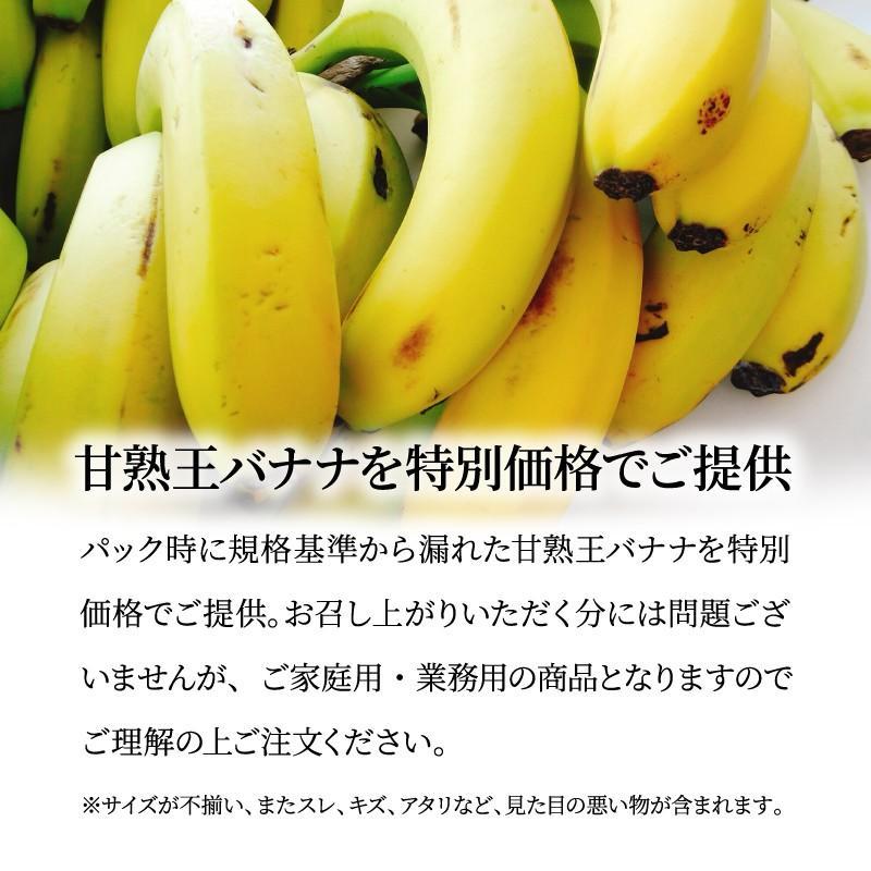 バナナ 業務用 訳あり 甘熟王 約15kg 約85本 フィリピン産 スミフル|sumifru|03