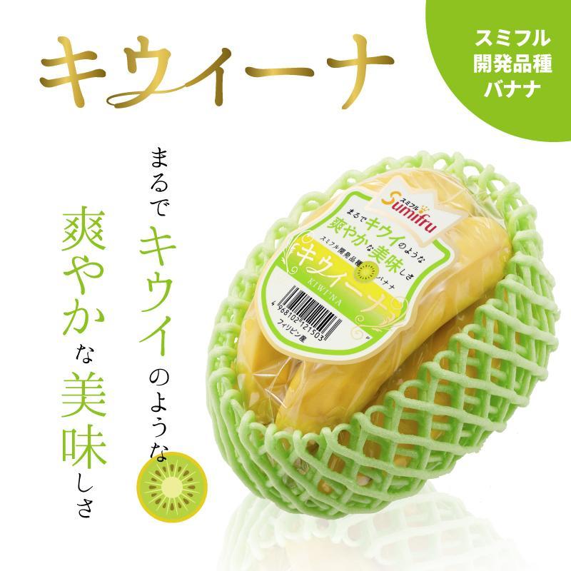 スミフル開発品種 バナナ キウイーナ 3パック 数量限定販売|sumifru