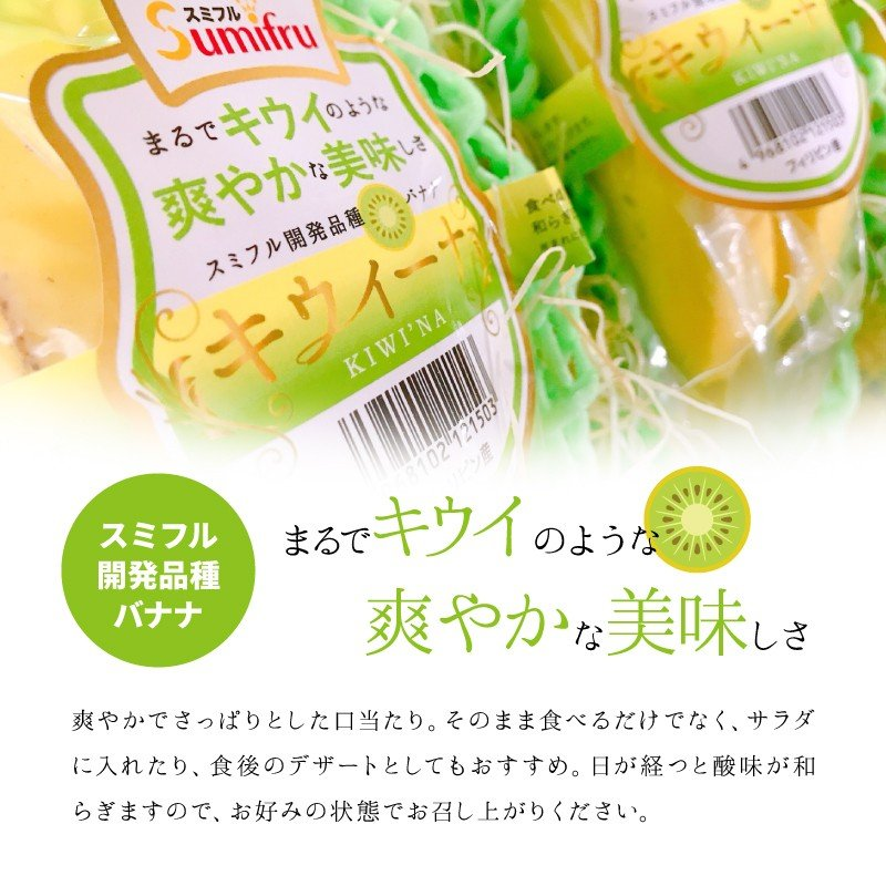 スミフル開発品種 バナナ キウイーナ 3パック 数量限定販売|sumifru|02