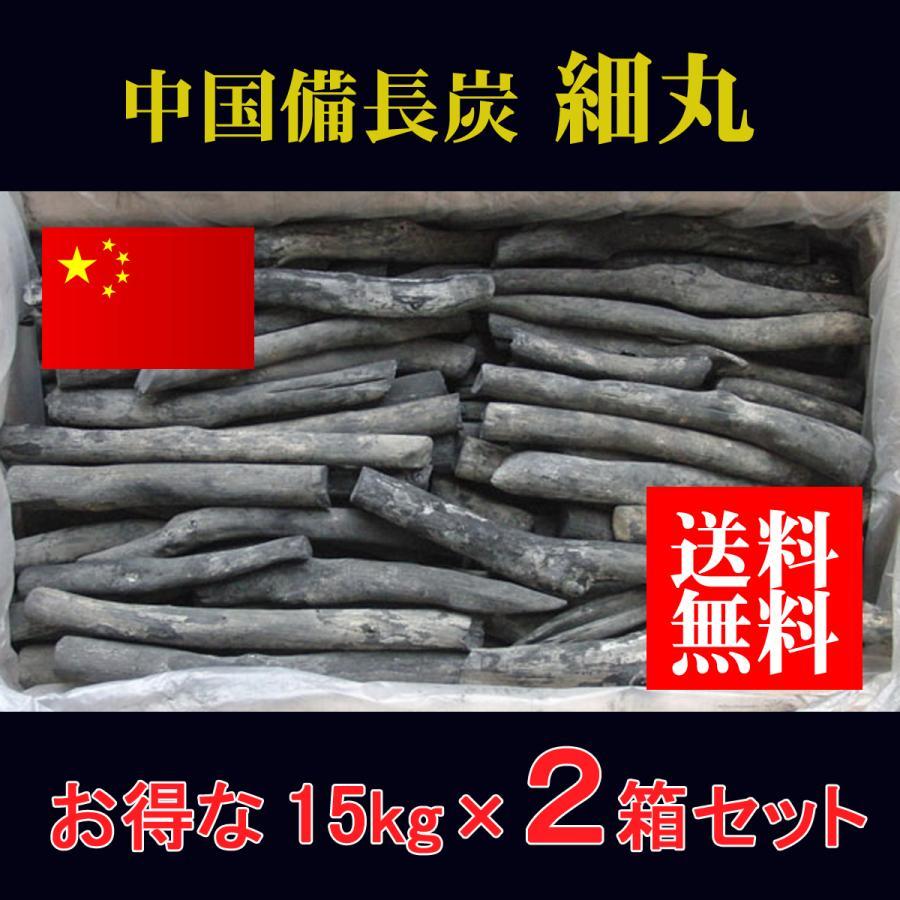 <業者様・店舗様対象商品>中国産備長炭 細丸 (長さ:20-27cm 径:1.5-2.0cm) 1箱15kg入2箱セット*個人名宛にはお届けできません