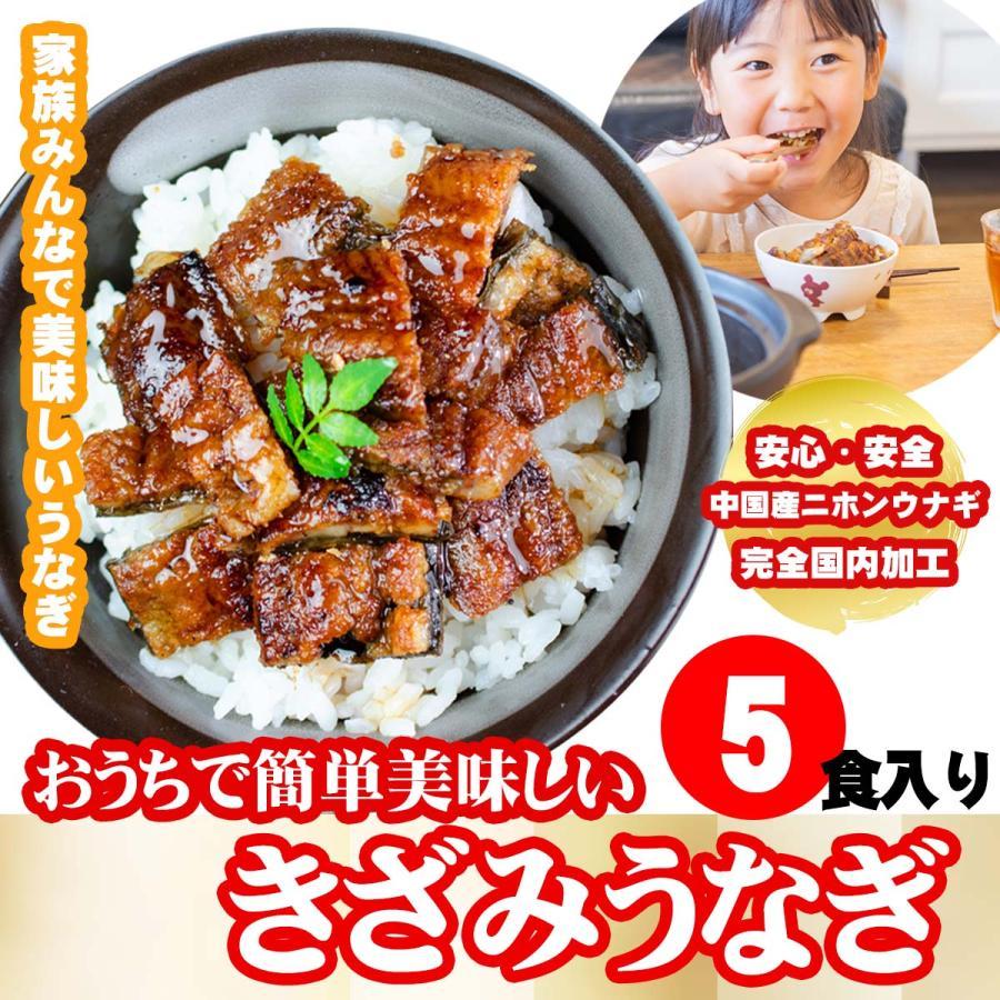 【送料無料】【ギフト可】簡単 ひつまぶし きざみ うなぎの蒲焼き×5食セット  ひつまぶし ちらし寿司 冷凍食品 惣菜(80gパック×5)|sumiyaki-unafuji