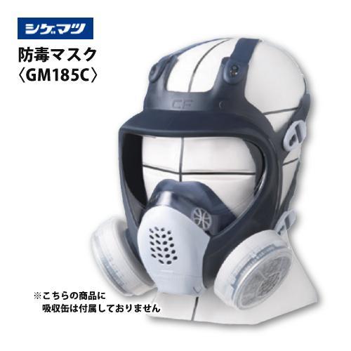 防毒マスク 重松 エチルベンゼン 塗装 業務用 GM185C