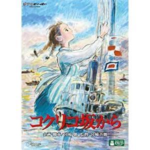 コクリコ坂から [DVD]|sumokuro