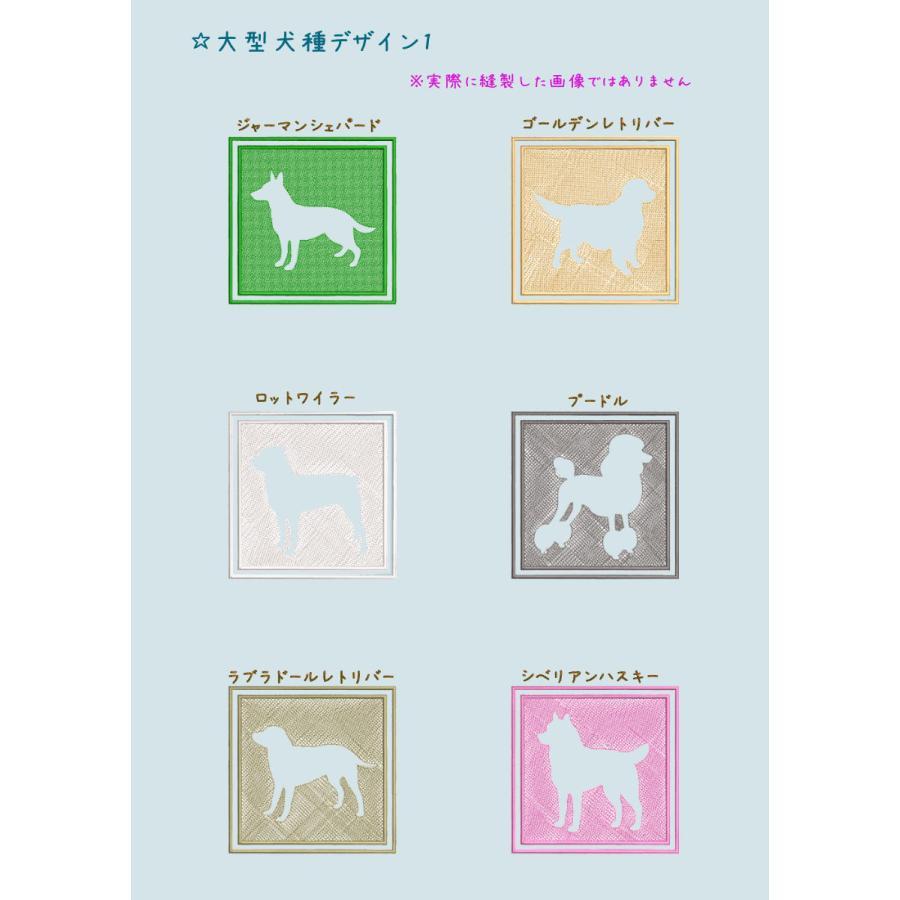 ☆今治タオル 仕様☆  51犬種別シルエットししゅう フェイスタオル 2枚セット|sun-a-r|07