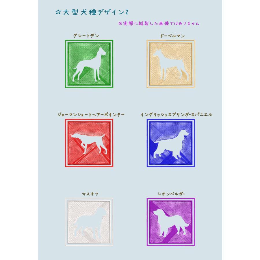 ☆今治タオル 仕様☆  51犬種別シルエットししゅう フェイスタオル 2枚セット|sun-a-r|08