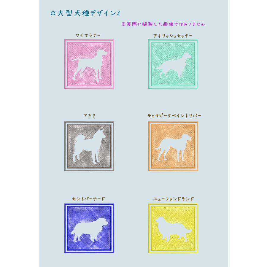 ☆今治タオル 仕様☆  51犬種別シルエットししゅう フェイスタオル 2枚セット|sun-a-r|09