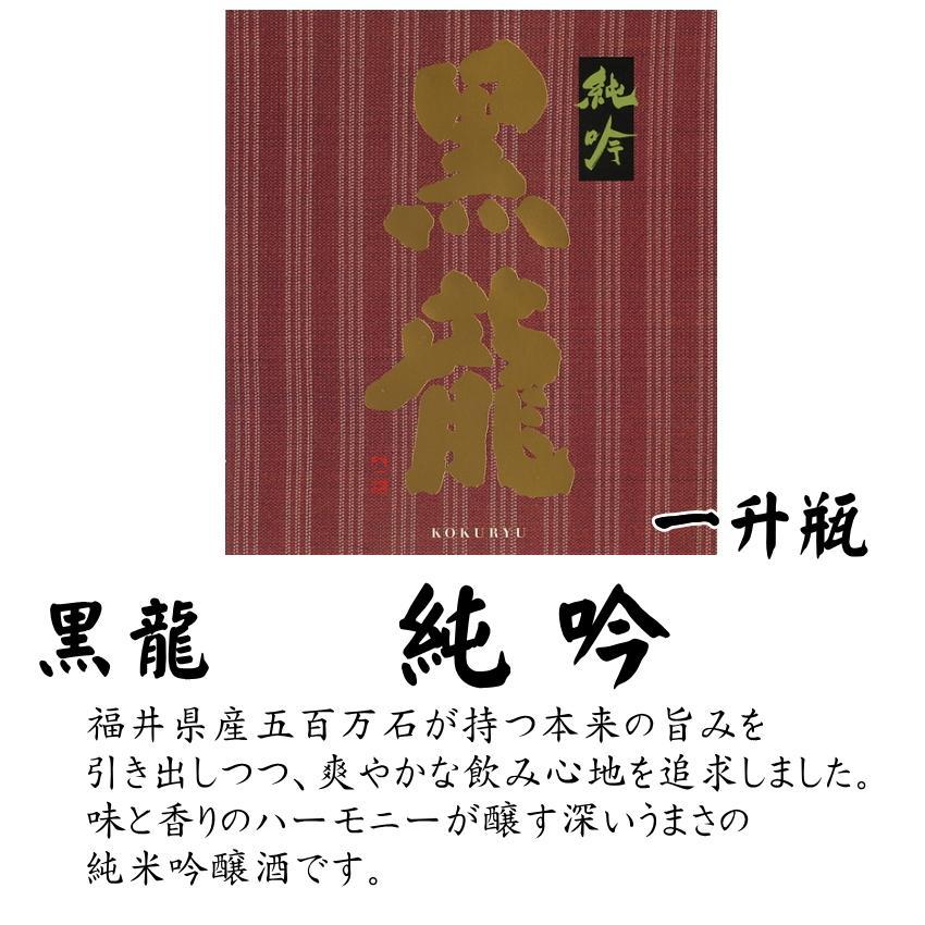 黒龍酒造 純吟 1800ml 黒龍 純米吟醸 福井県|sun-alc