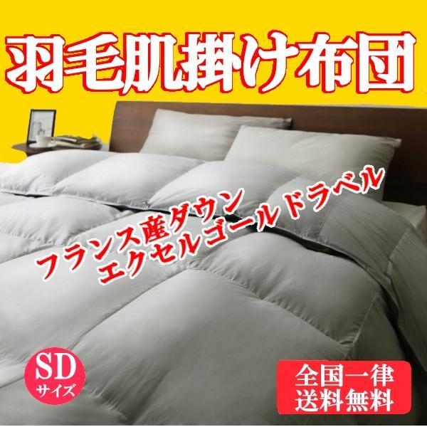 羽毛肌掛け布団 セミダブル 日本製 日本製 洗えるダウンケット フランス産ダウン90%