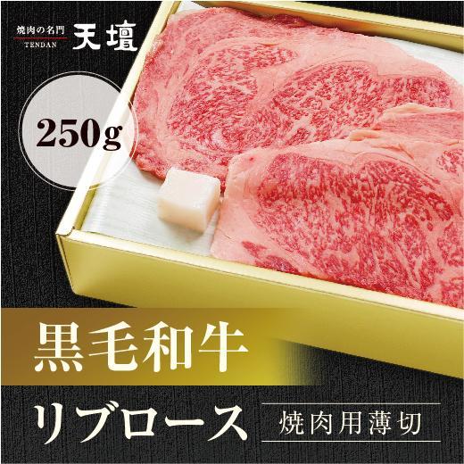 【天壇のお出汁で食べる京都焼肉】黒毛和牛 焼肉用薄切 リブロース250g|sun-ec