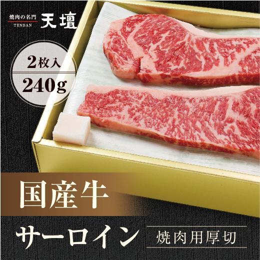 【天壇のお出汁で食べる京都焼肉】国産牛サーロイン 焼肉用厚切 (2枚入) 240g|sun-ec