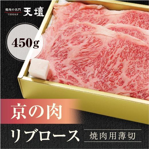 【天壇のお出汁で食べる京都焼肉】京の肉 焼肉用薄切 大判リブロース450g|sun-ec