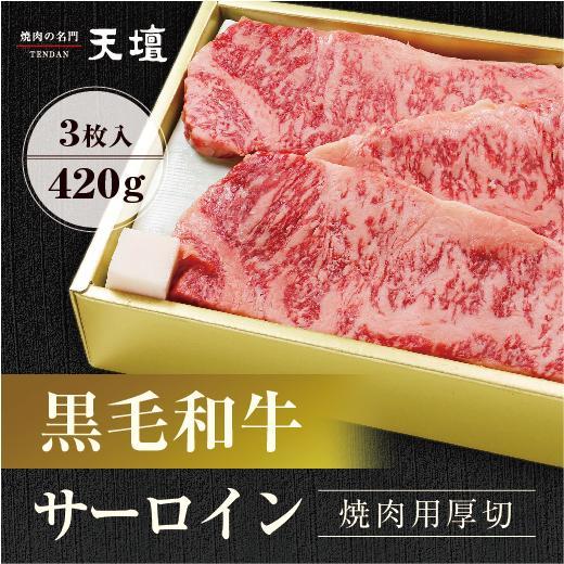 【天壇のお出汁で食べる京都焼肉】黒毛和牛サーロイン焼肉用厚切 (3枚入) 420g|sun-ec