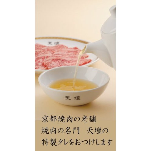 【天壇のお出汁で食べる京都焼肉】近江牛 焼肉用薄切 大判リブロース  550g sun-ec 06